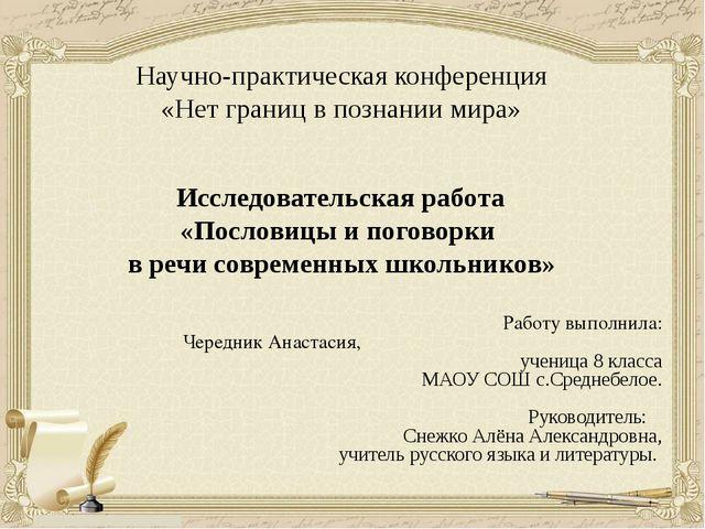 Научно-практическая конференция «Нет границ в познании мира» Исследовательск...