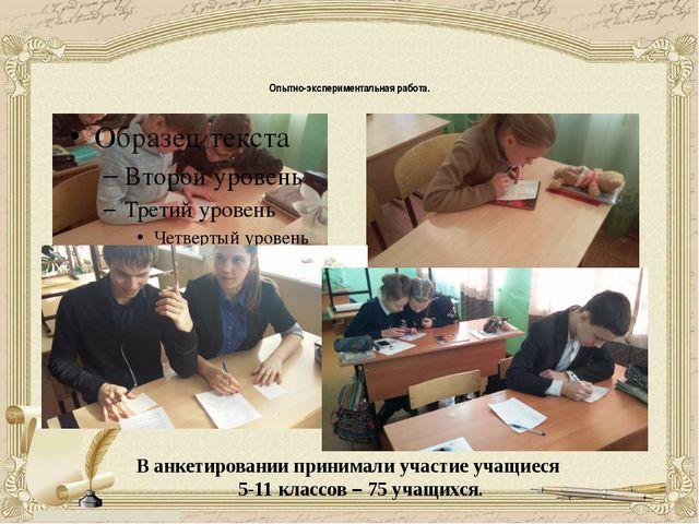 Опытно-экспериментальная работа. . В анкетировании принимали участие учащиес...