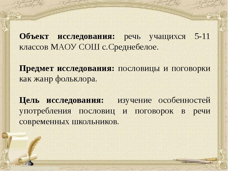 Объект исследования: речь учащихся 5-11 классов МАОУ СОШ с.Среднебелое. Пред...