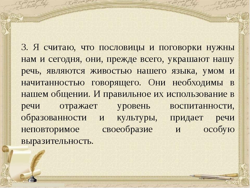 3. Я считаю, что пословицы и поговорки нужны нам и сегодня, они, прежде всег...