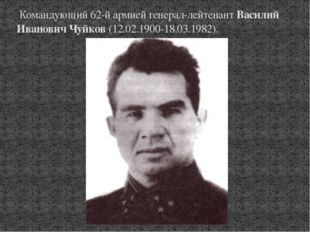 Командующий 62-й армией генерал-лейтенант Василий Иванович Чуйков (12.02.190