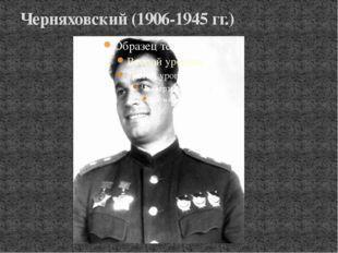 Черняховский (1906-1945 гг.)