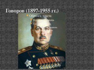Говоров (1897-1955 гг.)