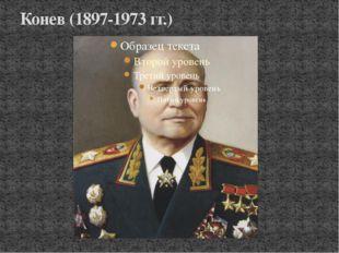 Конев (1897-1973 гг.)