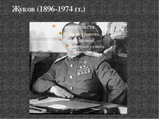 Жуков (1896-1974 гг.)