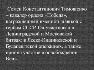 Семен Константинович Тимошенко – кавалер ордена «Победа», награжденный именн
