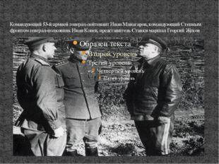 Командующий 53-й армией генерал-лейтенант Иван Манагаров, командующий Степным