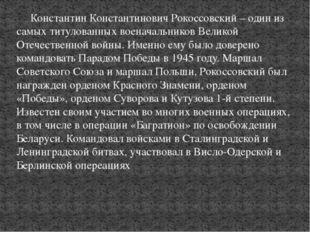 Константин Константинович Рокоссовский – один из самых титулованных военачал