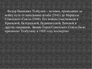 Федор Иванович Толбухин – человек, прошедших за войну путь от начальника шта