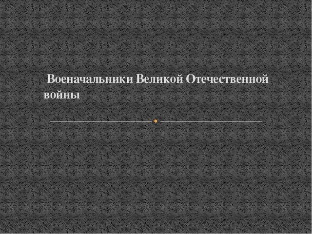 Военачальники Великой Отечественной войны