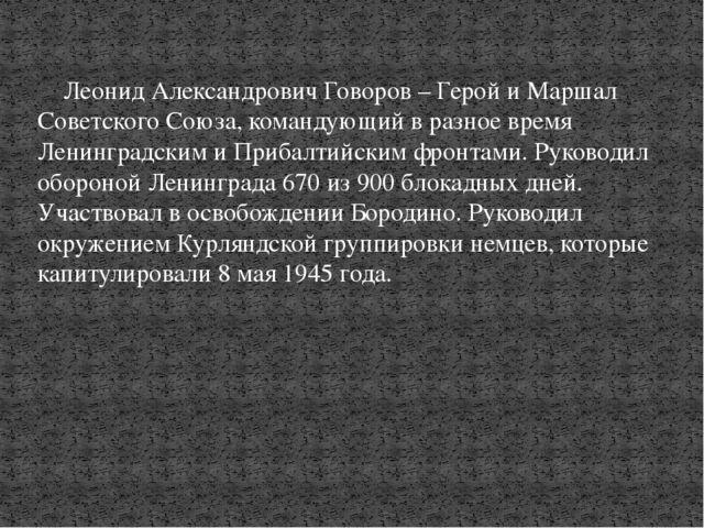 Леонид Александрович Говоров – Герой и Маршал Советского Союза, командующий...