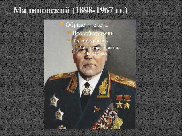 Малиновский (1898-1967 гг.)