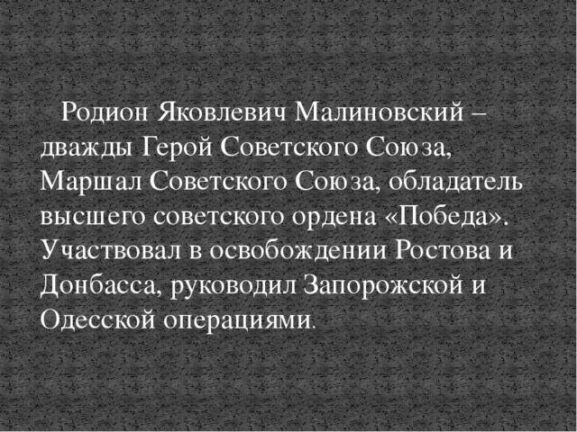 Родион Яковлевич Малиновский – дважды Герой Советского Союза, Маршал Советск...