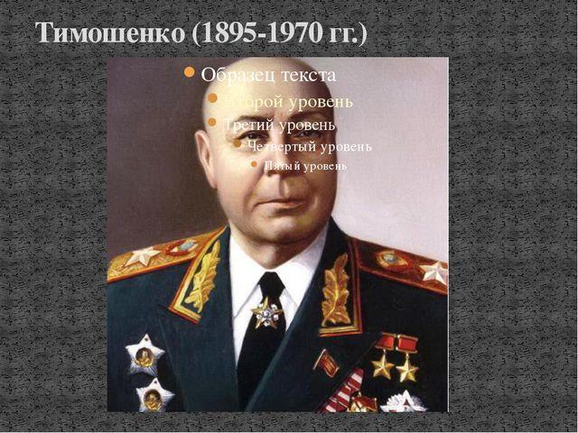 Тимошенко (1895-1970 гг.)