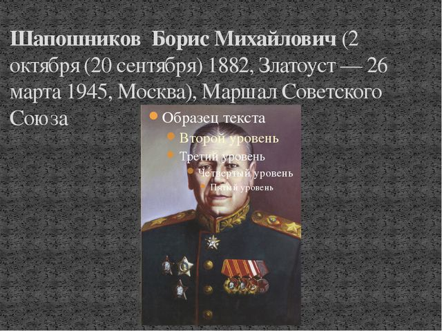 Шапошников Борис Михайлович(2 октября (20 сентября) 1882, Златоуст — 26 мар...