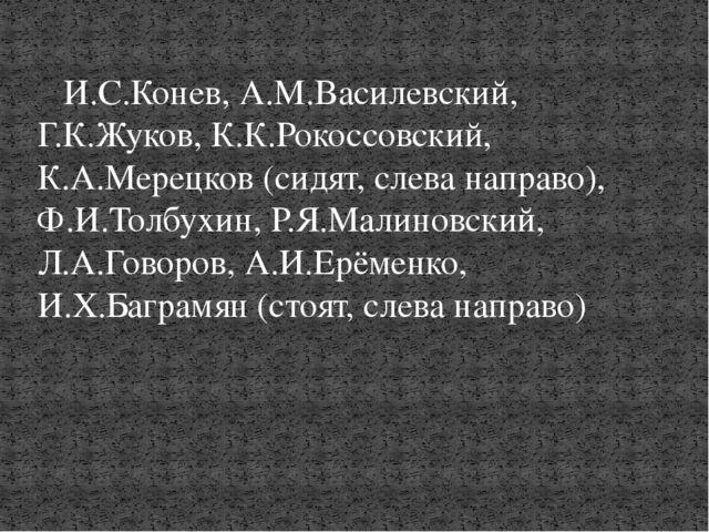 И.С.Конев, А.М.Василевский, Г.К.Жуков, К.К.Рокоссовский, К.А.Мерецков (сидят...