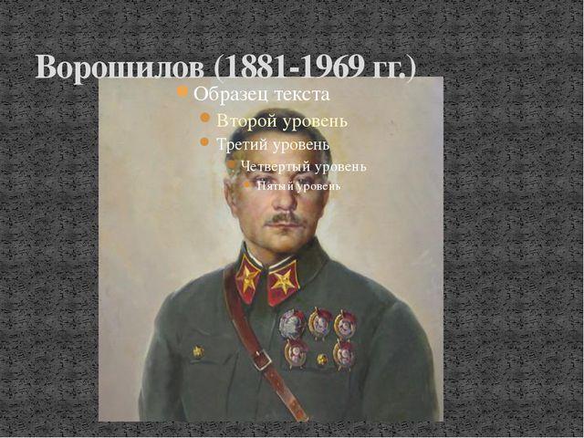 Ворошилов (1881-1969 гг.)