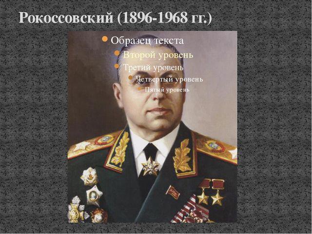 Рокоссовский (1896-1968 гг.)