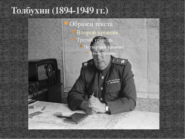 Толбухин (1894-1949 гг.)