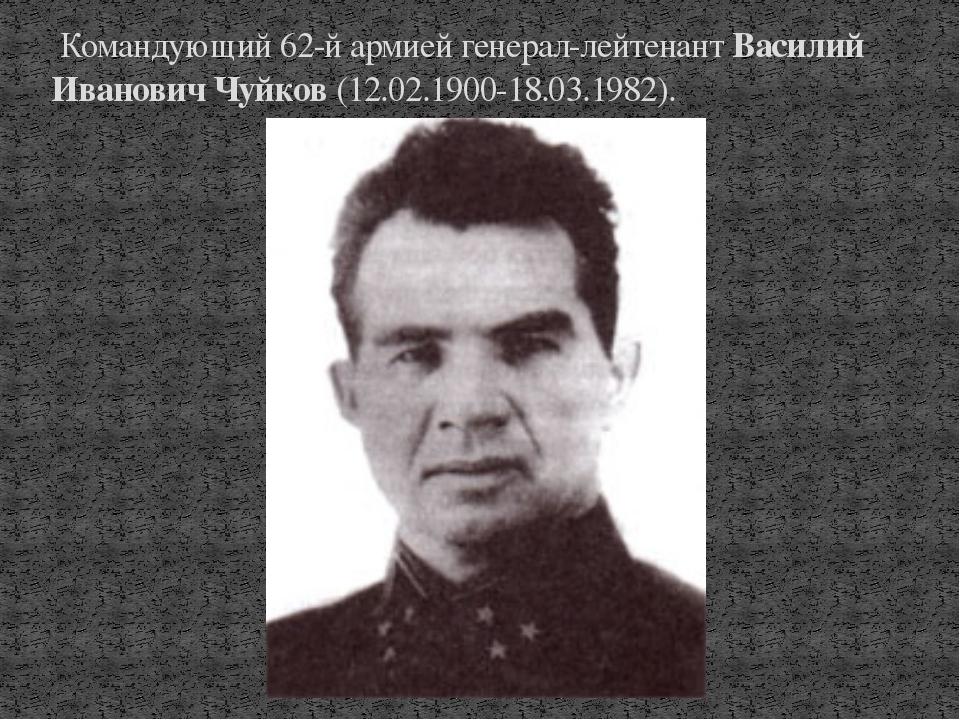 Командующий 62-й армией генерал-лейтенант Василий Иванович Чуйков (12.02.190...