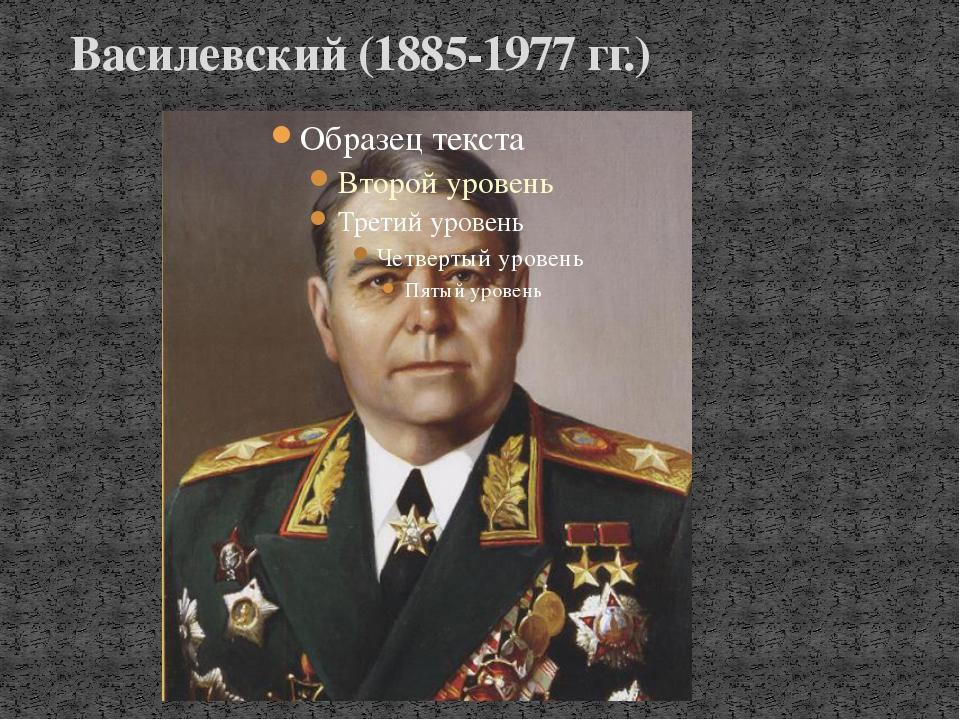 Василевский (1885-1977 гг.)