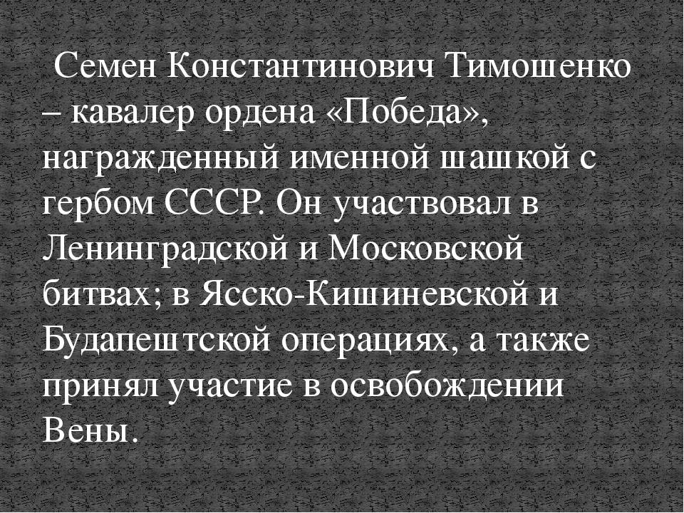 Семен Константинович Тимошенко – кавалер ордена «Победа», награжденный именн...