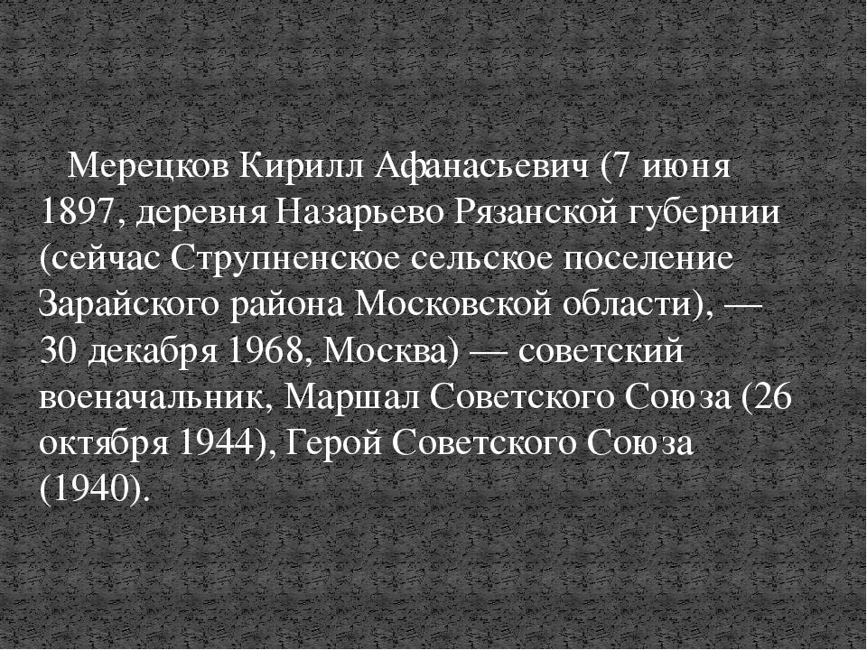 Мерецков Кирилл Афанасьевич(7 июня 1897, деревня Назарьево Рязанской губерн...