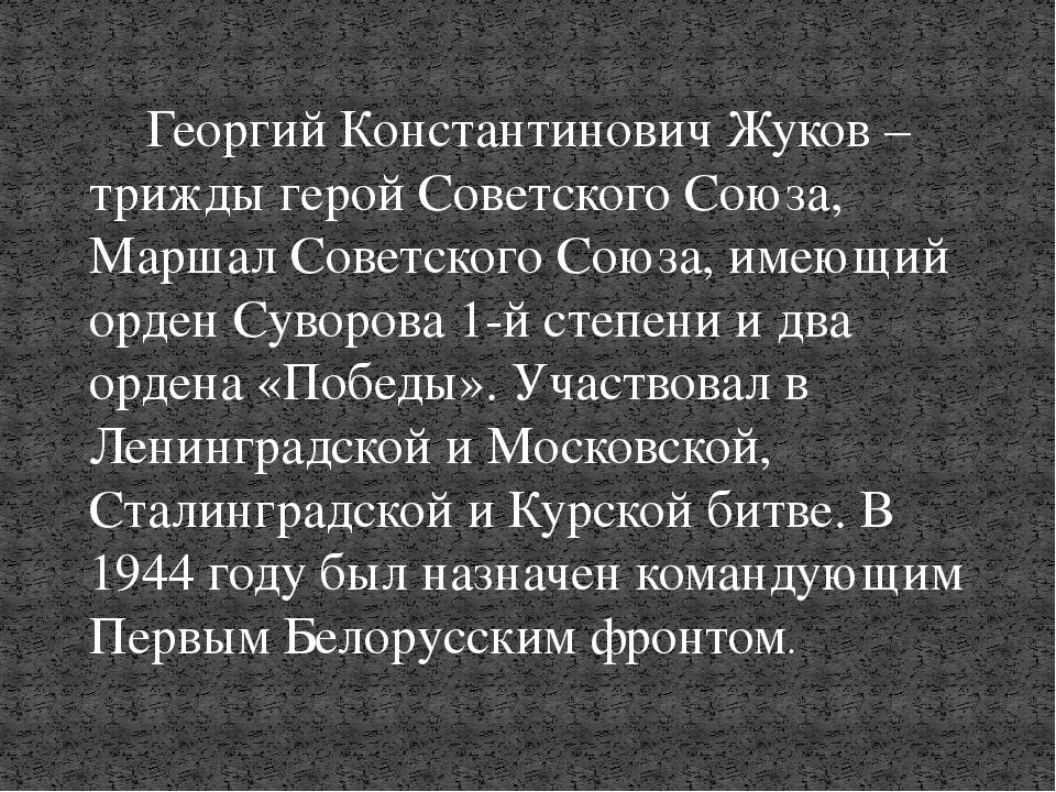 Георгий Константинович Жуков – трижды герой Советского Союза, Маршал Советск...
