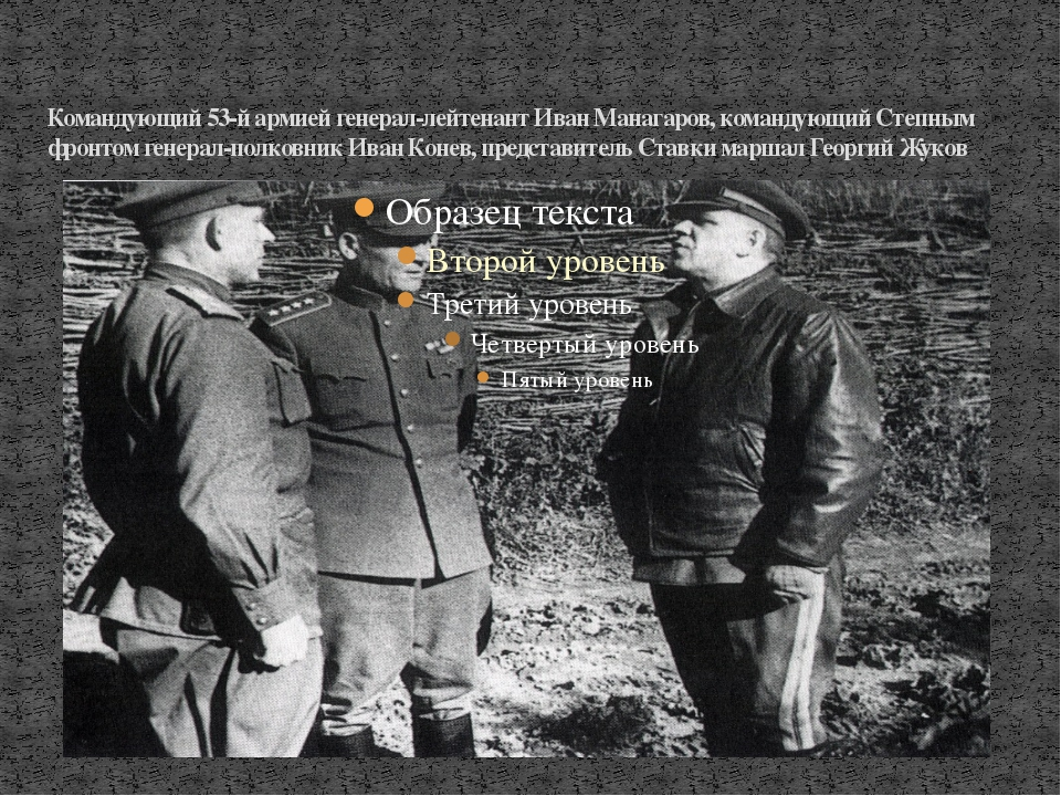 Командующий 53-й армией генерал-лейтенант Иван Манагаров, командующий Степным...
