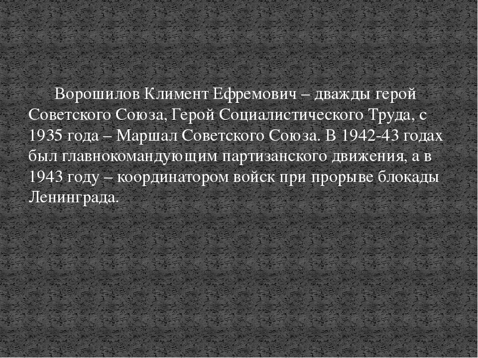 Ворошилов Климент Ефремович – дважды герой Советского Союза, Герой Социалист...