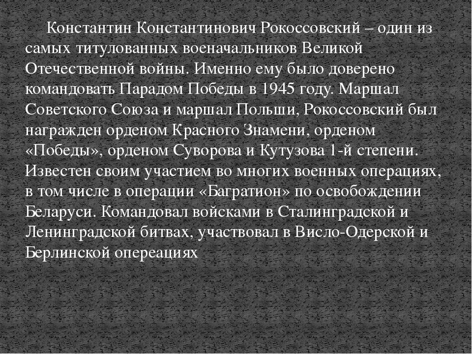 Константин Константинович Рокоссовский – один из самых титулованных военачал...
