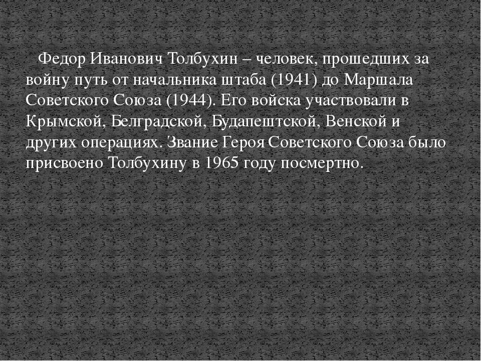 Федор Иванович Толбухин – человек, прошедших за войну путь от начальника шта...