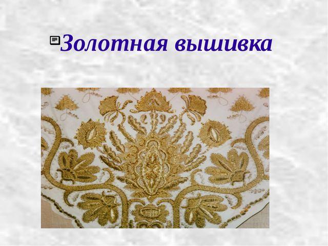 Золотная вышивка