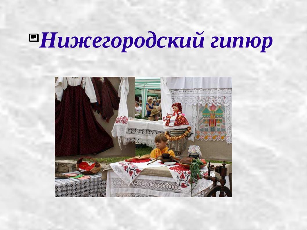 Нижегородский гипюр