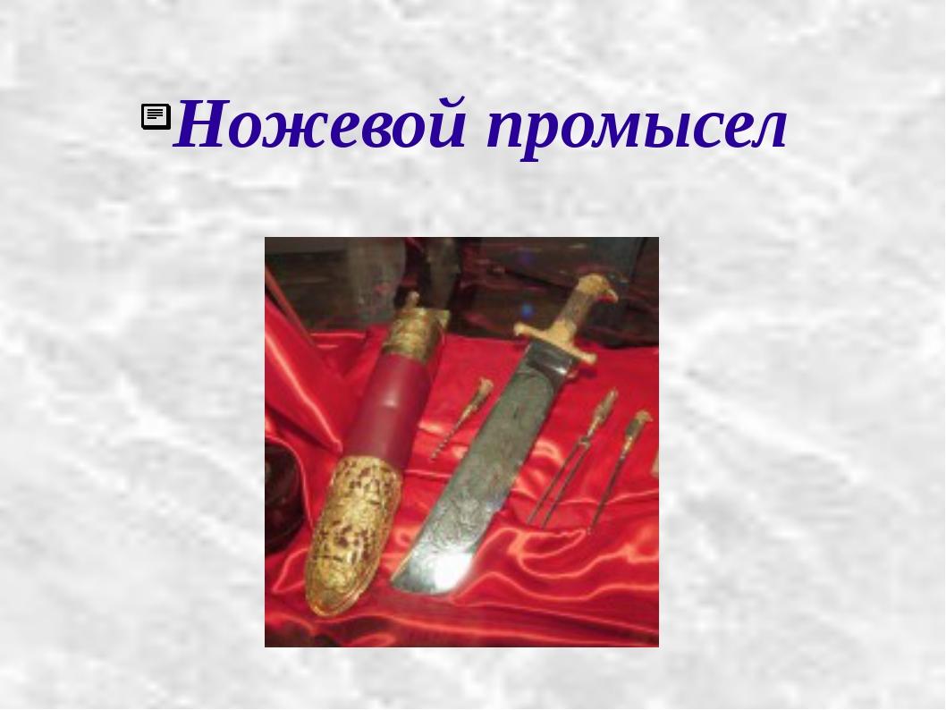 Ножевой промысел