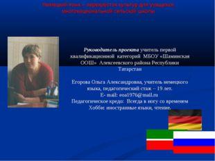 Руководитель проекта учитель первой квалификационной категорий МБОУ «Шаминска