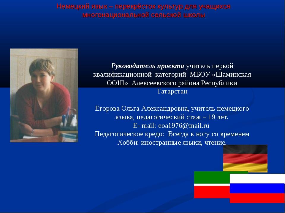 Руководитель проекта учитель первой квалификационной категорий МБОУ «Шаминска...