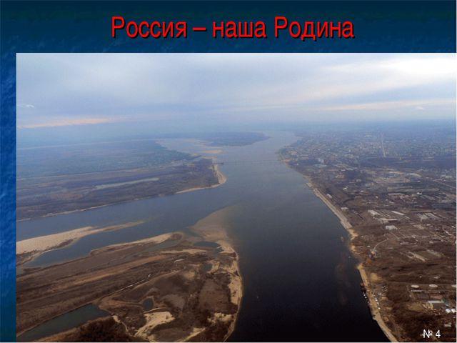 * Россия – наша Родина № 4
