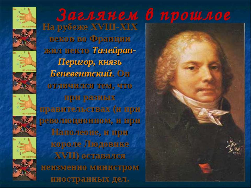 На рубеже XVIII-XIX веков во Франции жил некто Талейран-Перигор, князь Беневе...