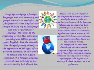 Long ago studying a foreign language was not necessary and people weren`t in
