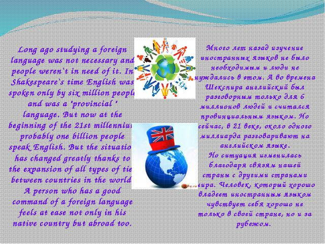 Long ago studying a foreign language was not necessary and people weren`t in...