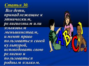 Статья 30. Все дети, принадлежащие к этническим, религиозным или языковым ме