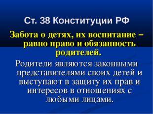 Ст. 38 Конституции РФ Забота о детях, их воспитание – равно право и обязаннос