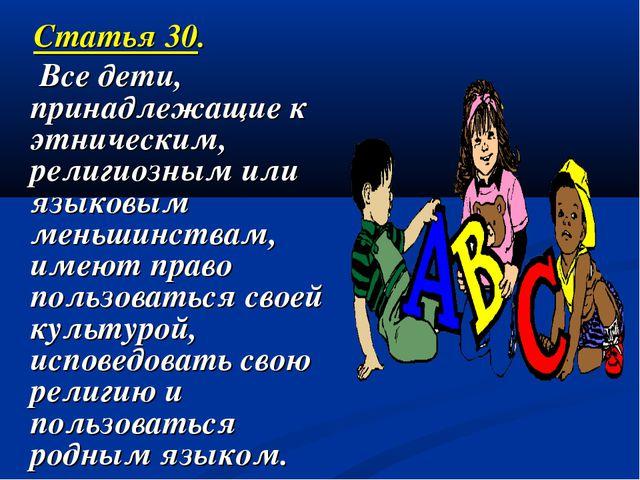 Статья 30. Все дети, принадлежащие к этническим, религиозным или языковым ме...