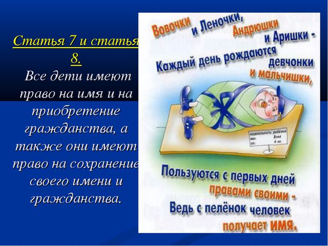 Статья 7 и статья 8. Все дети имеют право на имя и на приобретение гражданств...