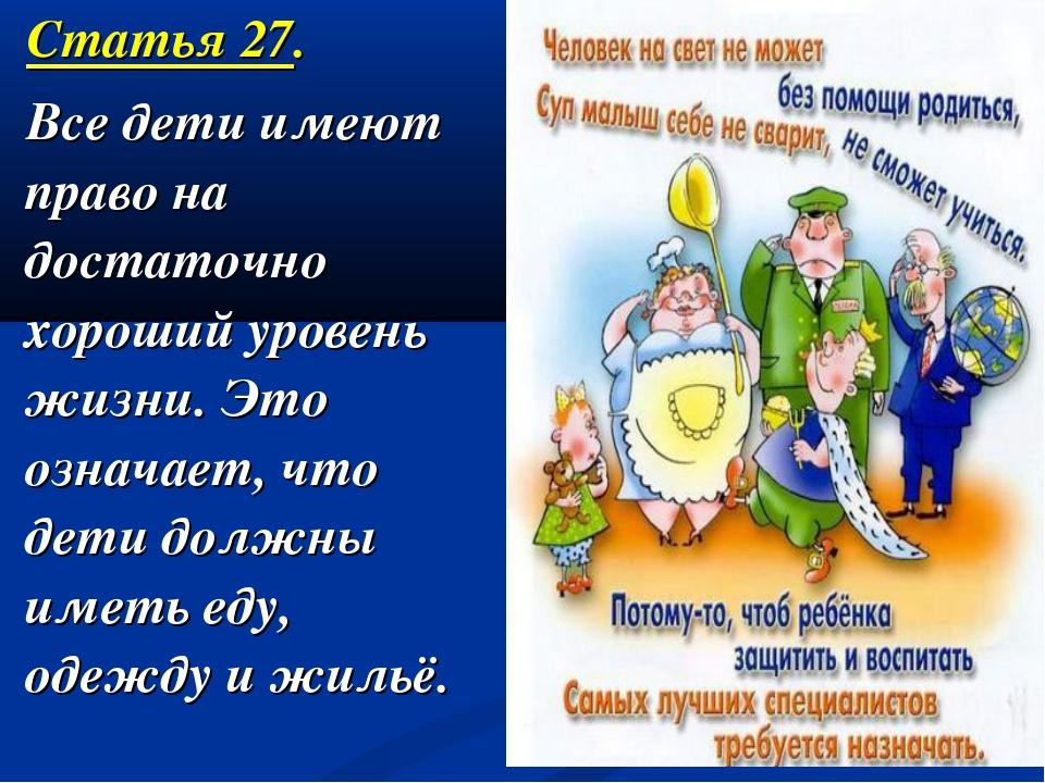 Статья 27. Все дети имеют право на достаточно хороший уровень жизни. Это озн...