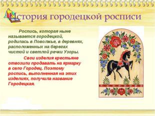 Роспись, которая ныне называется городецкой, родилась в Поволжье, в деревнях