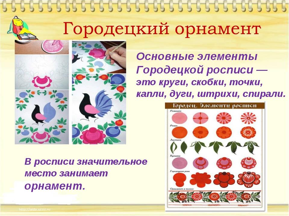 В росписи значительное место занимает орнамент. . Основные элементы Городецк...
