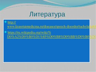 Литература http://www.krasotaimedicina.ru/diseases/speech-disorder/tachylalia