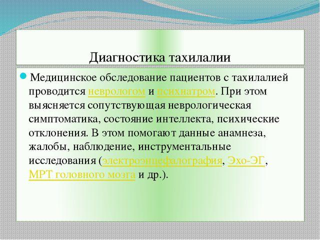 Диагностика тахилалии Медицинское обследование пациентов с тахилалией провод...
